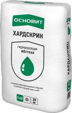 Основит Т-63 ХАРДСКРИН гидроизоляция (20кг)